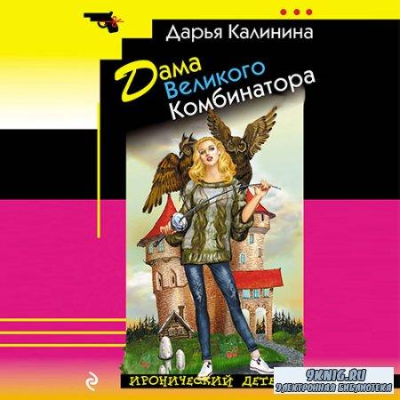 Калинина Дарья - Дама Великого Комбинатора (Аудиокнига)