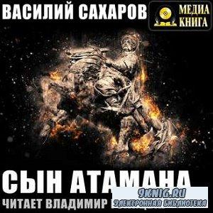 Сахаров Василий - Сын Атамана (АудиоКнига)