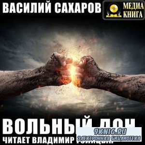 Сахаров Василий - Вольный Дон (АудиоКнига)
