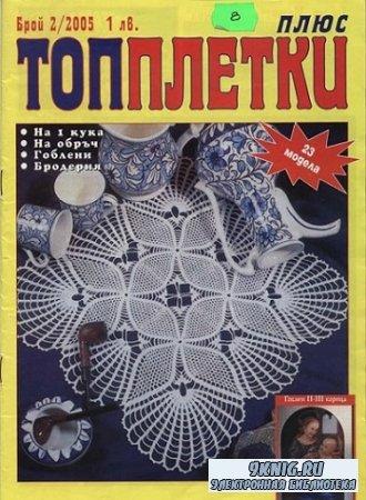 Топплетки Плюс №2 2005