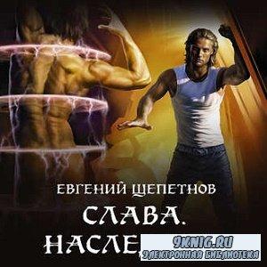 Щепетнов Евгений - Наследник (АудиоКнига)