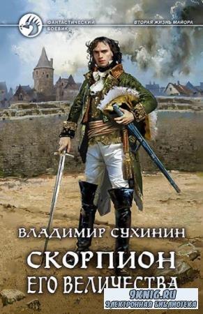 Владимир Сухинин - Собрание сочинений (10 книг) (2017-2019)