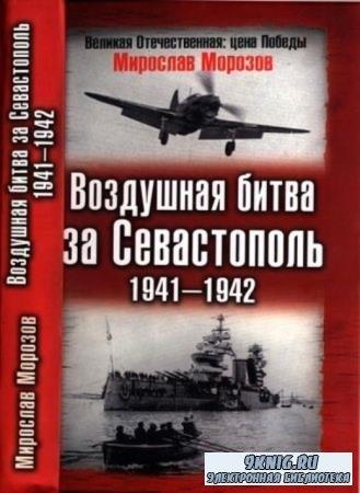 Морозов М. - Воздушная битва за Севастополь. 1941—1942 (2007)