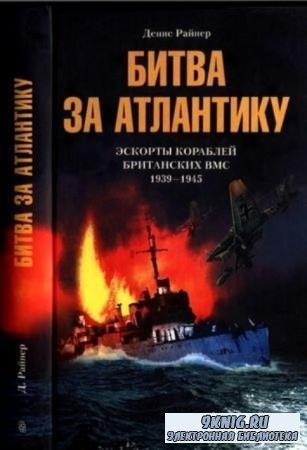 Райнер Д. - Битва за Атлантику. Эскорты кораблей британских ВМС (2004)