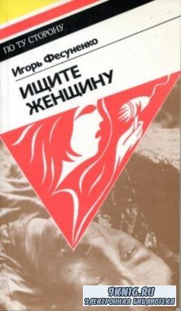 Фесуненко И.С. - Ищите женщину, или миссия полковника Хименеса (1988)