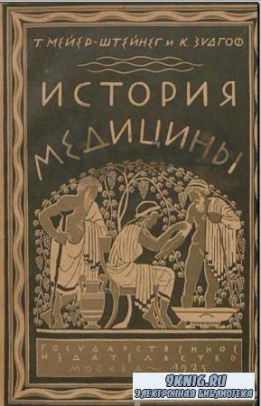 Теодор Мейер-Штейнег, Карл Зудгоф - История медицины (1925)