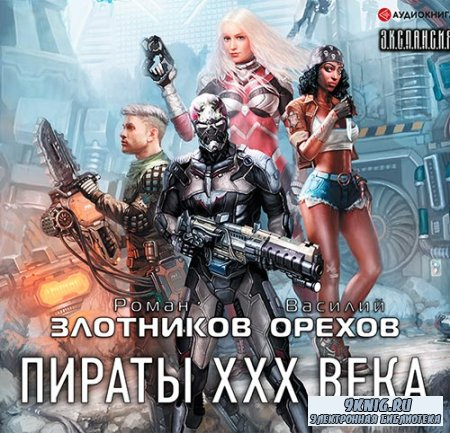 Злотников Роман, Орехов Василий - Пираты XXX века (Аудиокнига)