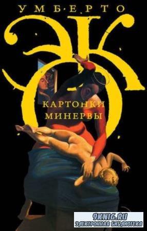 Эко У. - Картонки Минервы (2015)