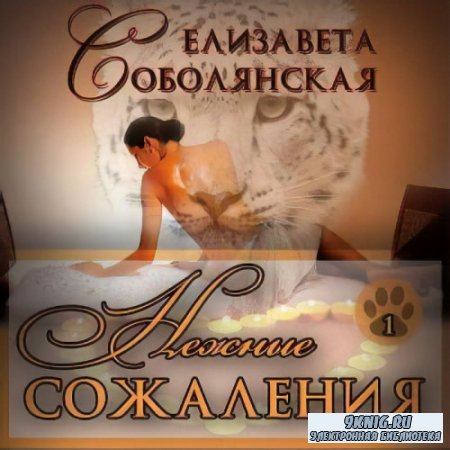 Соболянская Елизавета - Нежные сожаления (Аудиокнига)