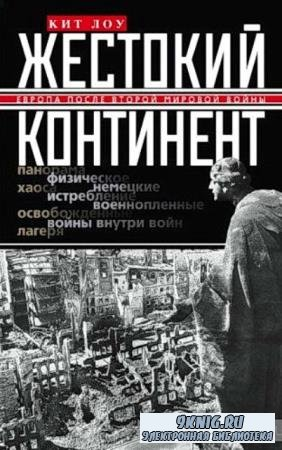 Лоу К. - Жестокий континент. Европа после Второй мировой войны (2013)