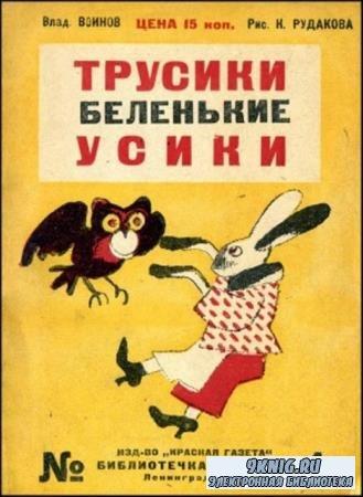 Воинов В. - Трусики беленькие усики (1928)