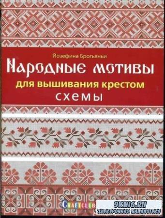 Брогьяньи Йозефина - Народные мотивы для вышивания крестом. Схемы (2016)