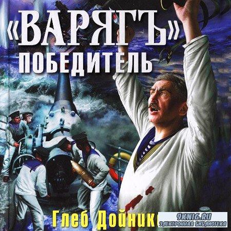 Дойников Глеб - «Варягъ» победитель (Аудиокнига)