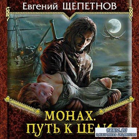 Щепетнов Евгений - Монах. Путь к цели (Аудиокнига)