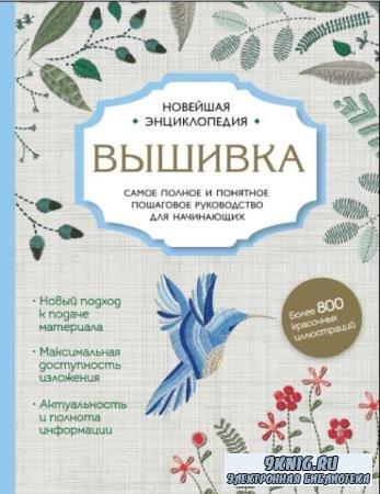 Егорова Д. В. - Вышивка. Самое полное и понятное пошаговое руководство для начинающих (2017)