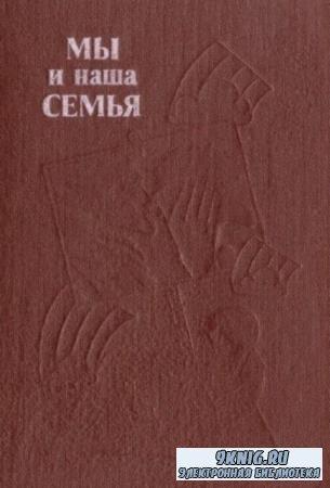 В. Зацепин, В. Цимбалюк (сост.) - Мы и наша семья. Книга молодых супругов (1991)