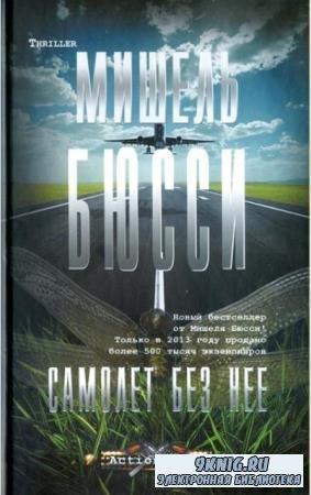 Мишель Бюсси - Собрание сочинений (5 книг) (2014-2017)