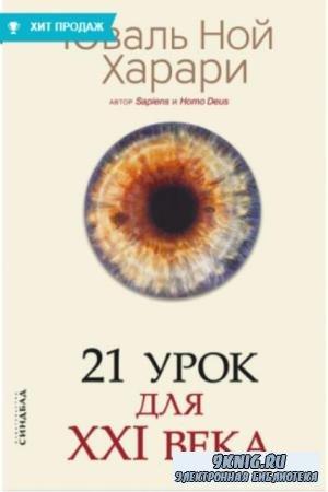 Юваль Ной Харари - 21 урок для XXI века (2019)