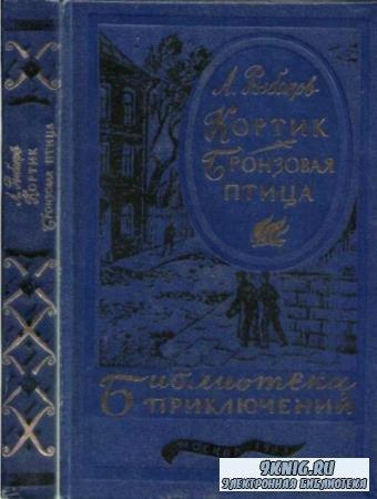 Рыбаков А. - Кортик. Бронзовая птица (1983)