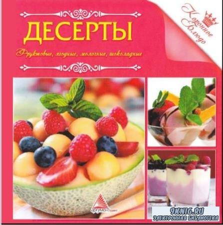 Ирина Санина - Десерты. Фруктовые. Ягодные. Молочные. Шоколадные (2013)