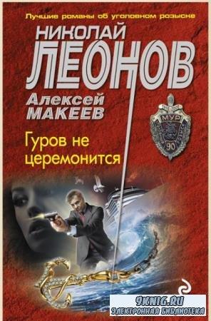 Алексей Макеев,Николай Леонов - Гуров не церемонится (2017)
