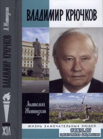 Житнухин А. П. - Владимир Крючков: Время рассудит (2016)