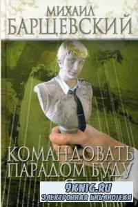 Михаил Барщевский - Командовать парадом буду я (2007)