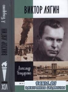 Бондаренко А. Ю. - Виктор Лягин. Подвиг разведчика (2017)