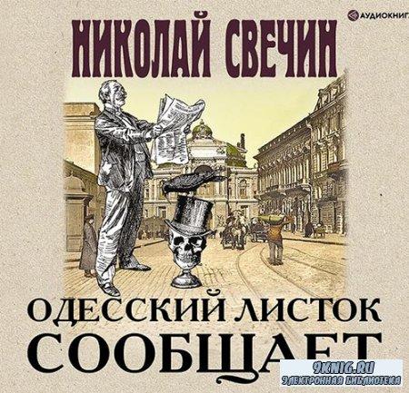 Свечин Николай - Одесский листок сообщает (Аудиокнига)