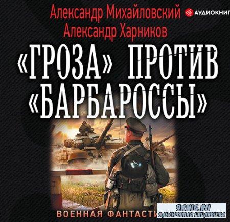 Михайловский Александр, Харников Александр - «Гроза» против «Барбароссы» (Аудиокнига)