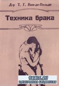 /Т. Г. Ван де Вельде - Техника брака. Совершенный брак — опыт исследования и техники (1990)