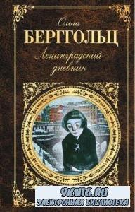 Ольга Берггольц - Ленинградский дневник (2015)