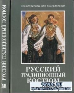 Наталья Соснина, Изабелла Шангина - Русский традиционный костюм (2006)