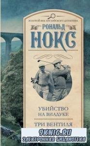 Золотой век английского детектива (63 книги) (2013-2019)
