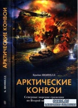 Шофилд Б. - Арктические конвои. Северные морские сражения во Второй мировой войне (2003)