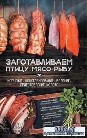 Анна Кобец - Заготавливаем птицу, мясо, рыбу. Копчение, консервирование, вяление, приготовление колбас (2016)