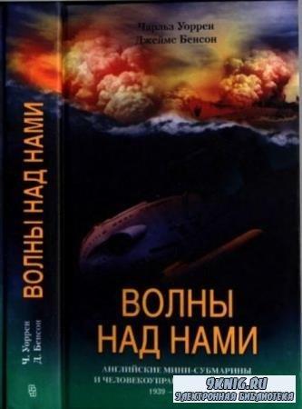 Уоррен Ч., Бенсон Д. - Волны над нами. Английские мини-субмарины и человекоуправляемые торпеды. 1939—1945 гг. (2004)