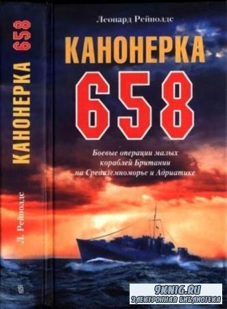 Рейнолдс Л. - Канонерка 658. Боевые операции малых кораблей Британии на Средиземноморье и Адриатике (2005)