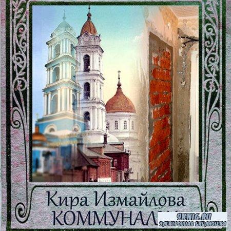 Измайлова Кира - Коммуналка (Аудиокнига)