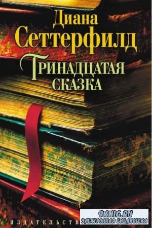 Диана Сеттерфилд - Собрание сочинений (3 книги) (2013-2019)