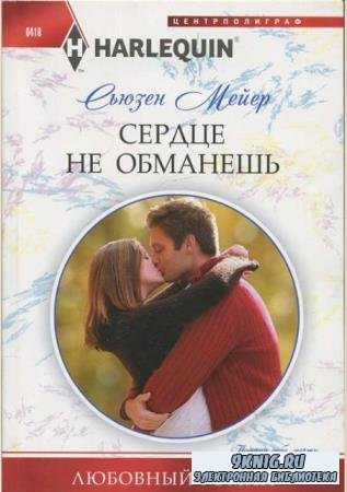 Сьюзен Мейер - Собрание сочинений (27 книг) (1997-2019)
