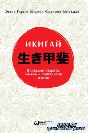 Гарсиа (Кирай) Э., Миральес Ф. - Икигай: Японские секреты долгой и счастлив ...