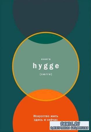 Бритс Л. - Книга hygge: Искусство жить здесь и сейчас (2017)