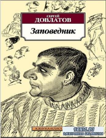 Сергей Довлатов - Собрание сочинений (7 книг) (2011-2016)