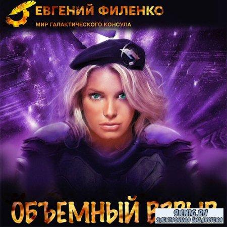 Филенко Евгений - Объемный взрыв (Аудиокнига)