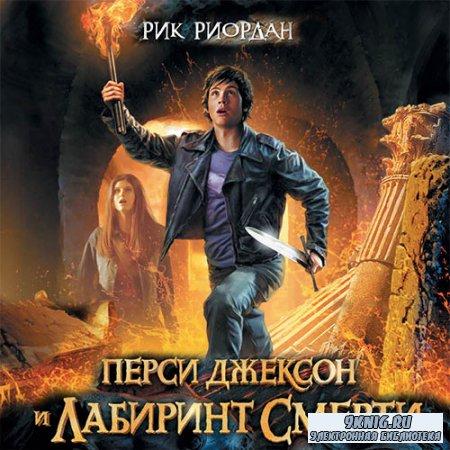 Риордан Рик - Перси Джексон и лабиринт Смерти (Аудиокнига)