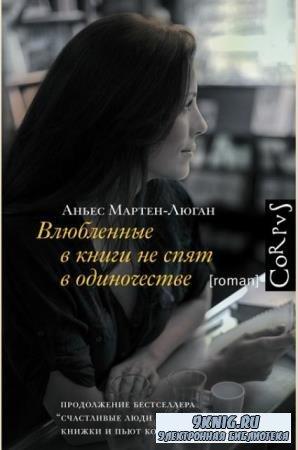 Счастливые люди (15 книг) (2014-2019)