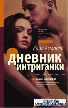 Кайя Асмодей - Дневник интриганки (2 книги) (2017)