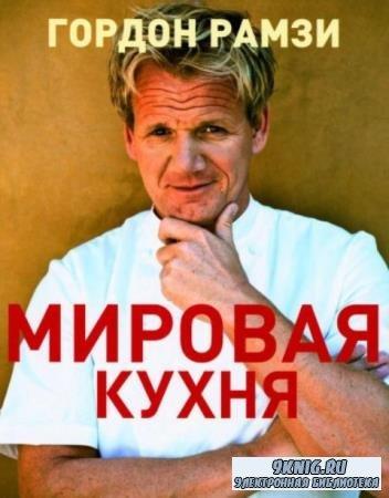 Рамзи Гордон - Мировая кухня. Гордон Рамзи (2012)
