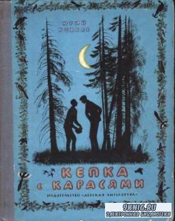 Коваль Ю. - Кепка с карасями (1985)